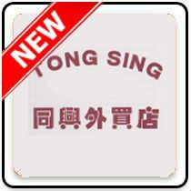 Tong Sing Chinese Take Away